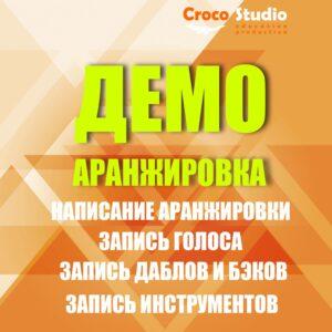 Запись песни в Москве
